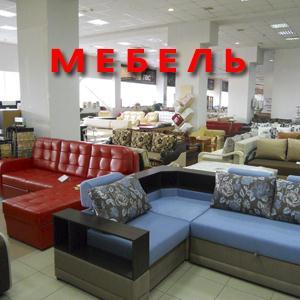 Магазины мебели Матвеева Кургана