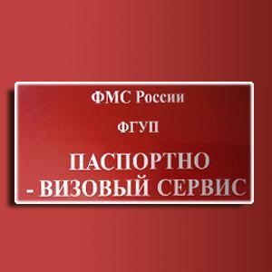 Паспортно-визовые службы Матвеева Кургана