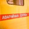 Аварийные службы в Матвеевом Кургане