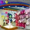 Детские магазины в Матвеевом Кургане