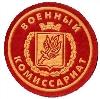 Военкоматы, комиссариаты в Матвеевом Кургане