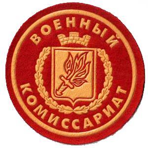 Военкоматы, комиссариаты Матвеева Кургана