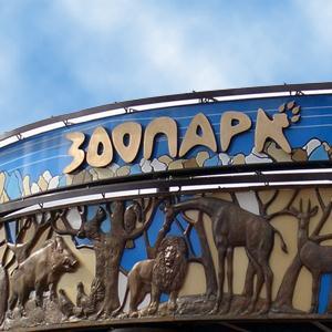 Зоопарки Матвеева Кургана